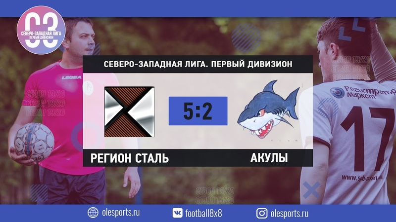 Общегородской турнир OLE в формате 8х8. XIII сезон. Регион Сталь - Акулы