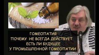 Н.Левашов: Гомеопатия. Почему она не всегда действует. Есть ли будущее у промышленной гомеопатии
