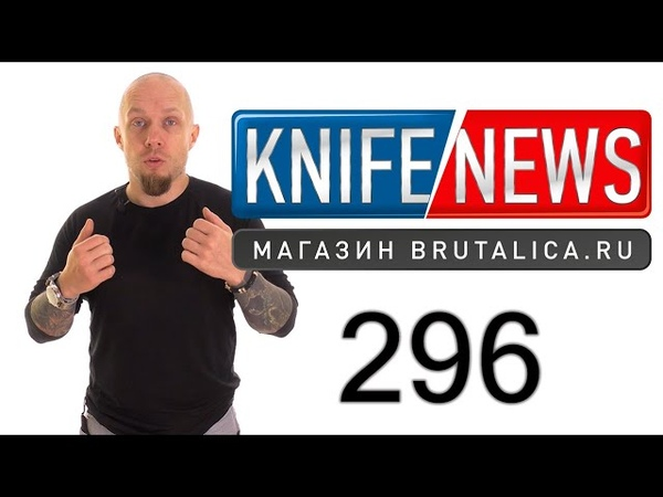 Knife News 296 ДР Бруталики