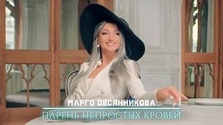 Марго Овсянникова - Парень непростых кровей (Премьера клипа)