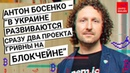 Гривна на блокчейне В Украине развиваются сразу два проекта Антон Босенко