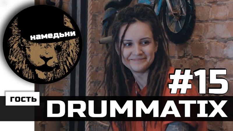 наМЕДЬни 15: Катя DRUMMATIX - Творчество, планы и Песни на ТНТ.