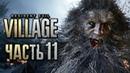 Resident Evil 8 Village ➤ Прохождение 4K — Часть 11 ОБОРОТЕНЬ-ГИГАНТ С МОЛОТОМ