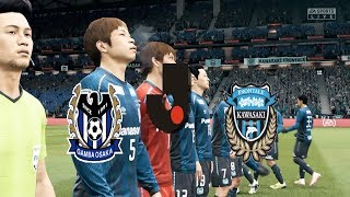 FIFA 20,Japan J League,Gamba Osaka Vs Kawasaki Frontale Panasonic Stadium Suita