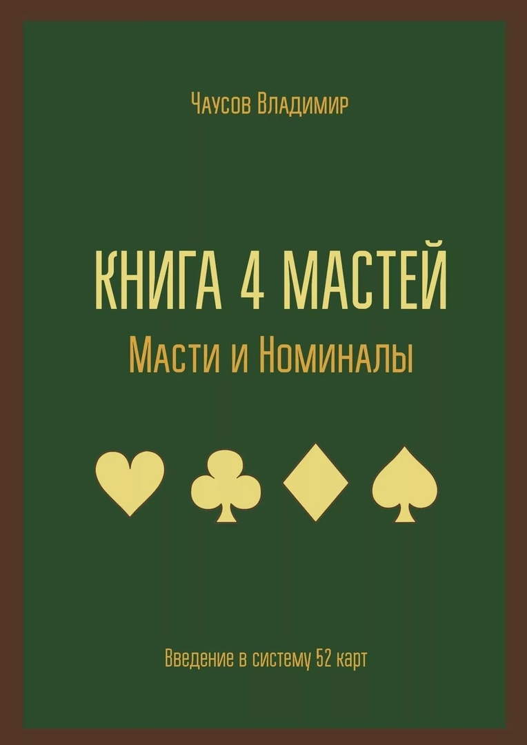 Владимир Чаусов - Книга 4 мастей. Масти и номиналы. Введение в систему 52 карт DgeE5pImrak