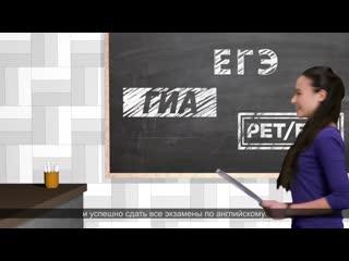 EF English First Frontrunners - курс английского для подростков