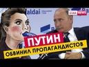 Путин обвинил пропагандистов! Скабеева! Новости Россия Сегодня