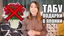 10 ТАБУ ПОДАРКОВ В ЯПОНИИ Что нельзя дарить японцам