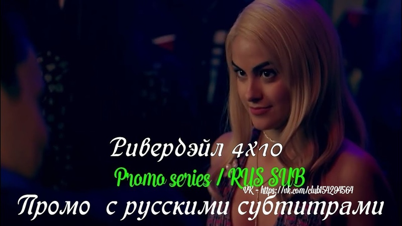 Ривердэйл 4 сезон 10 серия - Промо с русскими субтитрами Riverdale 4x10 Promo