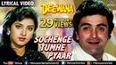 Sochenge Tumhe Pyar- Lyrical Video | Deewana | Rishi Kapoor, Divya Bharti | 90\'s Best Romantic Song