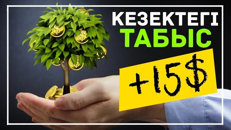 15 СЕКУНДТЫҚ СКАЛЬПИНГ ӘДІСІМЕН 15$ ТАБЫС БИНАРНЫЙ ОПЦИОН ОЛИМП ТРЕЙД