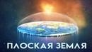 Плоская земля под куполом доказательства Один из лучших фильмов СМОТРЕТЬ ОБЯЗАТЕЛЬНО
