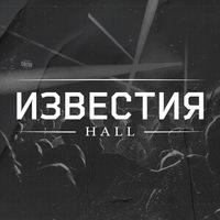 Логотип Известия Hall