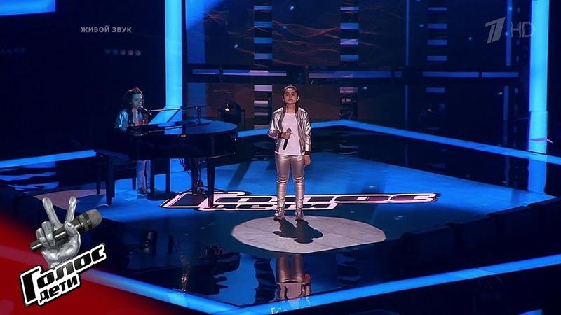 Валерия Базыкина и Манижа Аминова Трава у дома Слепые прослушивания Голос Дети Сезон 7