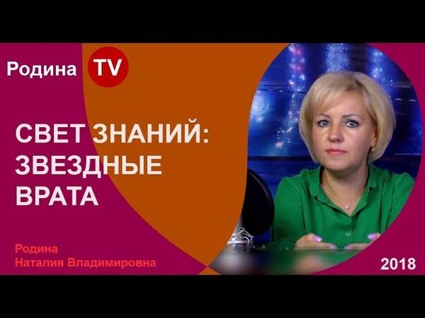СВЕТ ЗНАНИЙ: ЗВЕЗДНЫЕ ВРАТА; Родина TV. прямая трансляция