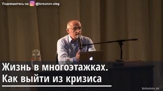 Торсунов О.Г.  Жизнь в многоэтажках.  Как выйти из кризиса