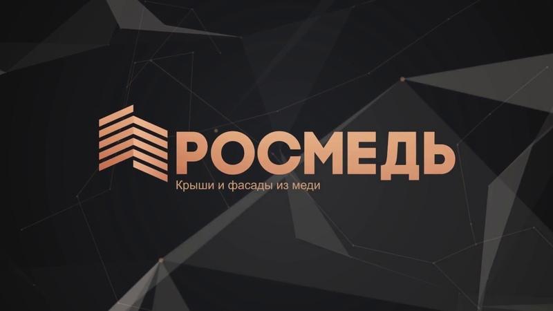 Компания РОСМЕДЬ - монтаж медной кровли для частной резиденции