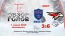 ПР-07 СКА-Юность VS Авангард_01.03.20