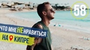 8 Минусов Жизни на Кипре / Пляж в Пафосе / Кафе у Моря / Кипр 2019