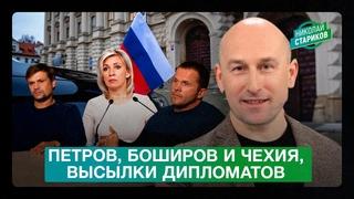 Петров, Боширов и Чехия, высылки дипломатов (Николай Стариков)