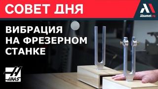 HAAS - Как избежать вибрации на фрезерном станке | СОВЕТ ДНЯ