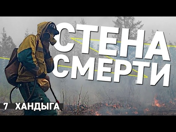 7 Автостоп на Колыму Саха Уехал в лес Работа в экстремальных условиях Якутия Алдан Хандыга
