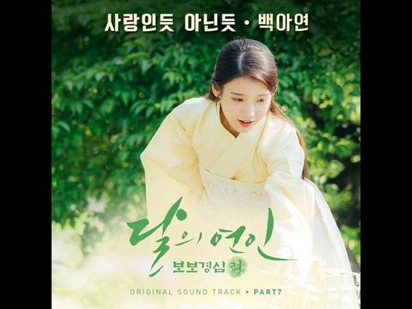백아연(Baek A Yeon)_사랑인 듯 아닌 듯 - 달의 연인 - 보보경심 려 OST Part 7 (SBS 월화드라마)