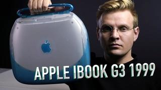 Apple iBook G3 - первый в мире ноутбук с беспроводным интернетом