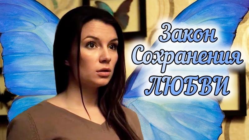 Закон сохранения любви 2019 Мелодрама @ Русские сериалы