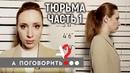 Тюрьма Исправь меня если сможешь часть 1 Навальный Алёхина Шульман Клещёва мэр Томска и др