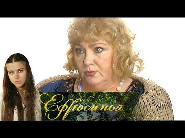 Ефросинья. 165 серия (2010) Мелодрама @ Русские сериалы