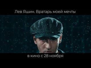 Cборная России о фильме Лев Яшин: Вратарь моей мечты