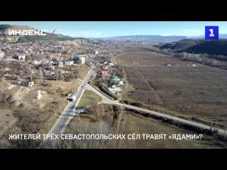 Жителеи трех севастопольских сел травят ядами