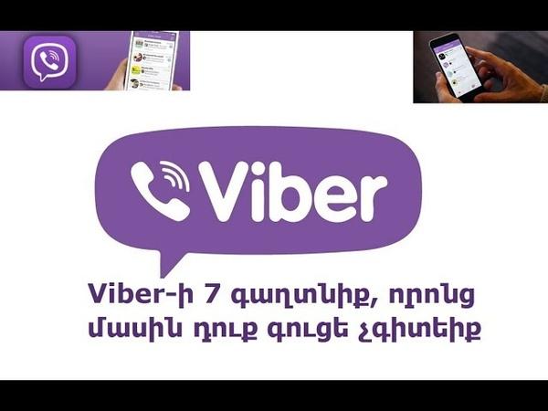 Viber-ի 7 գաղտնիք, որոնց մասին դուք գուցե չգիտեիք