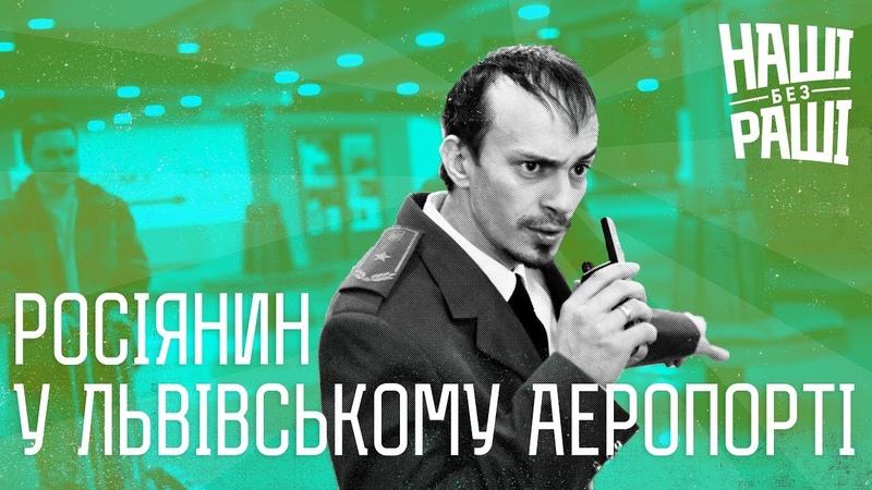 НАШІ БЕЗ РАШІ Росіянин у Львівському Аеропорті
