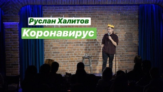 Руслан Халитов / Коронавирус / Выступления в Санкт-Петербурге
