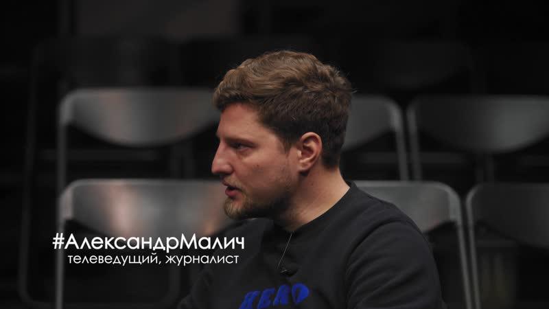 Тизер Александр Малич журналист телеведущий