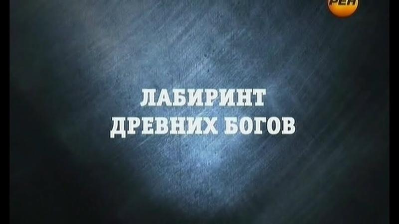 Лабиринт древних богов Странное дело РЕН ТВ 2012