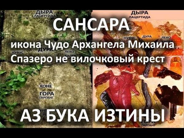 Не вилочковый крест а Спазеро Сансара АЗ БУКА ИЗТИНЫ РУСЬ 23