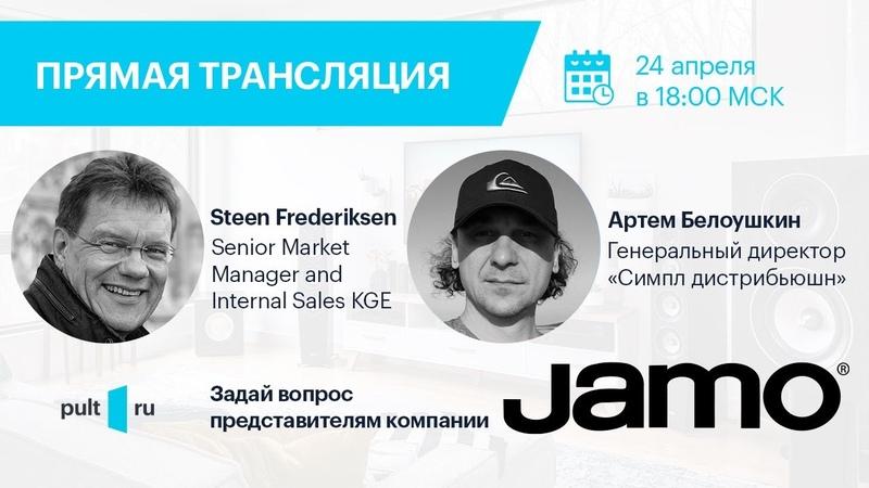 Интервью с представителями компании Jamo