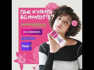Где купить Schmidt's