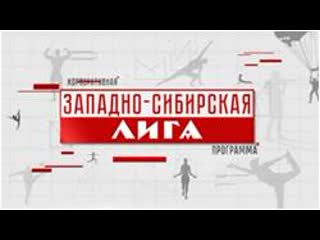 Западно-сибирская лига №13