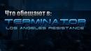 Что обещают в Terminator Los Angeles Resistance [ИГРОЕД]