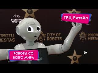 """Приходи на Фестиваль Роботов в ТРЦ """"Ритэйл"""""""