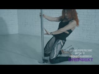 Lady dance / exotic pole dance