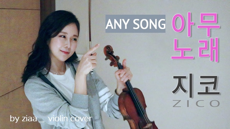 지코 ZICO 아무노래 Anysong by ziaa violin cover