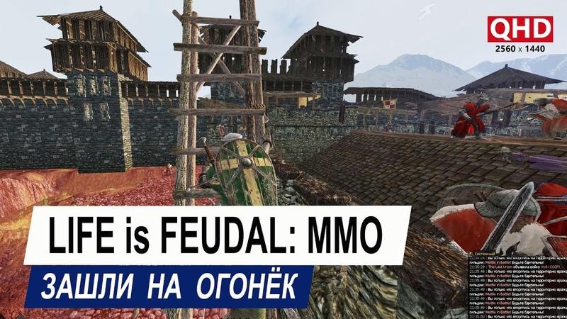 2K Life is Feudal MMO К соседям на огонёк ⚔ RedEnclave and PALADINS