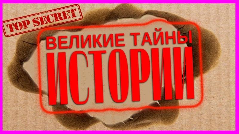 Великие тайны Великие тайны древних летописей Выпуск 18