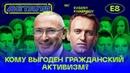 Кому выгодна оппозиция и гражданский активизм Навальный Ходорковский Собянин Социум 2 16
