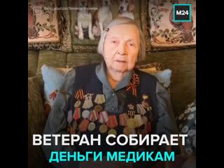 Ветеран из Петербурга объявила сбор средств для врачей  Москва 24